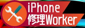 iPhone修理Worker