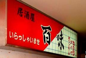 百味 所沢プロペ店
