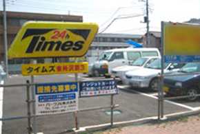 タイムズ 東所沢第3