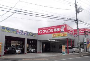 ニコニコレンタカー 狭山ヶ丘店