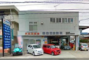 株式会社池田自動車