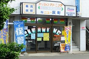 クリーニング ニュー反町 中新井店