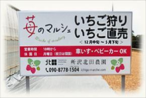 北田農園 苺のマルシェ