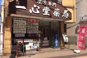 漢方専門 一心堂薬局 所沢店
