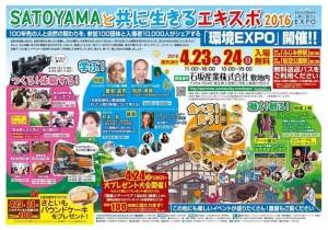 satoyama1