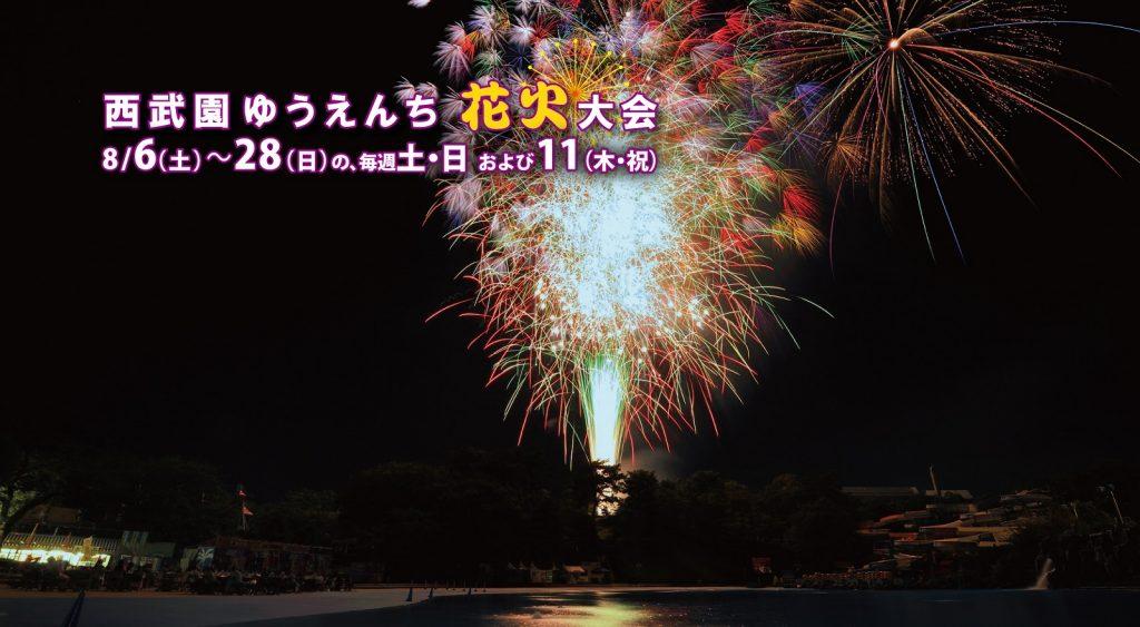 firework_main_002