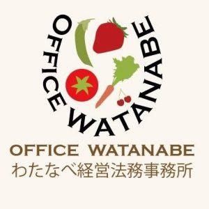 わたなべ経営法務事務所 Office Watanabe