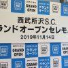 西武所沢S.C. グランドオープン