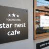 【テイクアウト】星の宮のスターネストカフェがテイクアウトを開始!