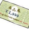 「ところざわ応援商品券」地域経済を活性!