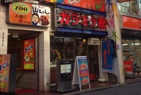 カラオケ館 所沢店
