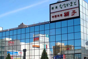 中華料理 獅子 所沢ステーションビル店
