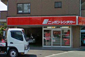 ニッポンレンタカー 所沢営業所