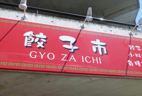 餃子市 新所沢店