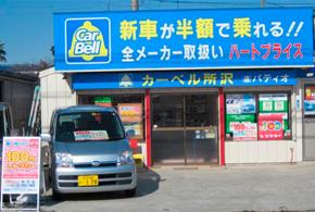 100円レンタカー 所沢店