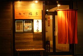麺処 福吉 本家 (ふくよし)
