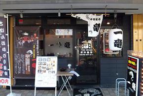 元祖 博多中洲屋台一竜 小手指店
