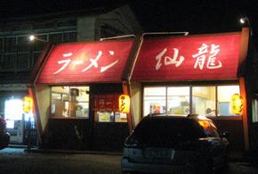 関越ラーメン 仙龍 (せんりゅう)