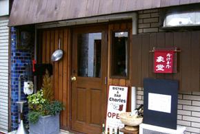 肉汁専門 象堂 (にくじる しょうどう)