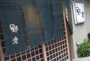 日本料理 野老(ところ)