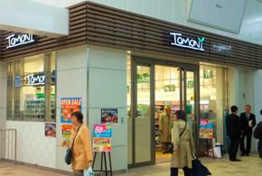 トモニー 所沢駅店