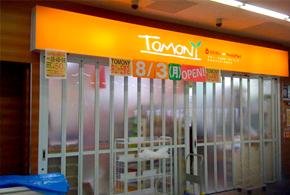 トモニー 狭山ヶ丘駅店