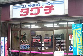 有限会社田口クリーニング店 本店