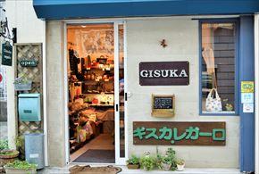 Gisuka  regalo(ギスカ・レガーロ)