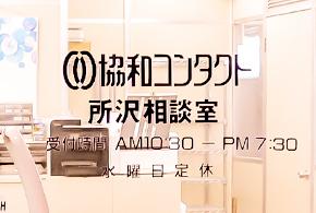 協和コンタクト所沢相談室