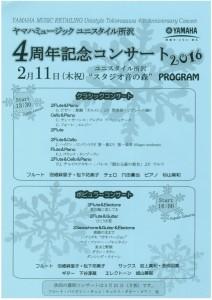 4周年記念コンサート2