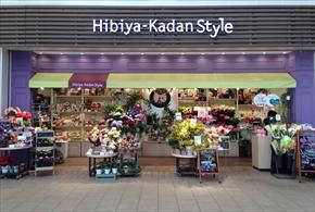Hibiya-Kadan Style Emio所沢店