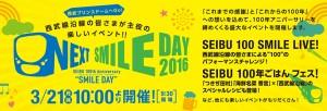 西武鉄道バナー改定-4-2015-11-フォトコン-最終1