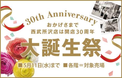 tokorozawa_30th470