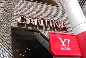 CANTINA 所沢店