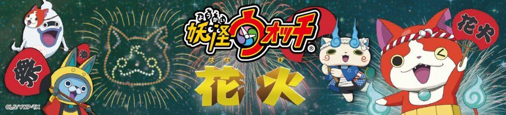 firework_youkaiwatch_001