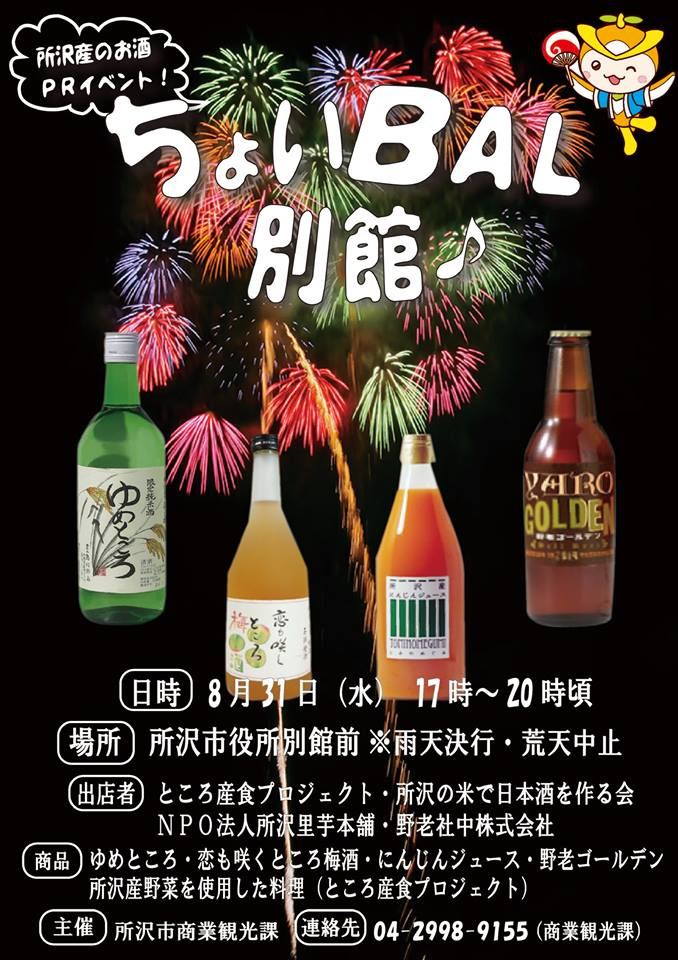 tokorozawa20160831