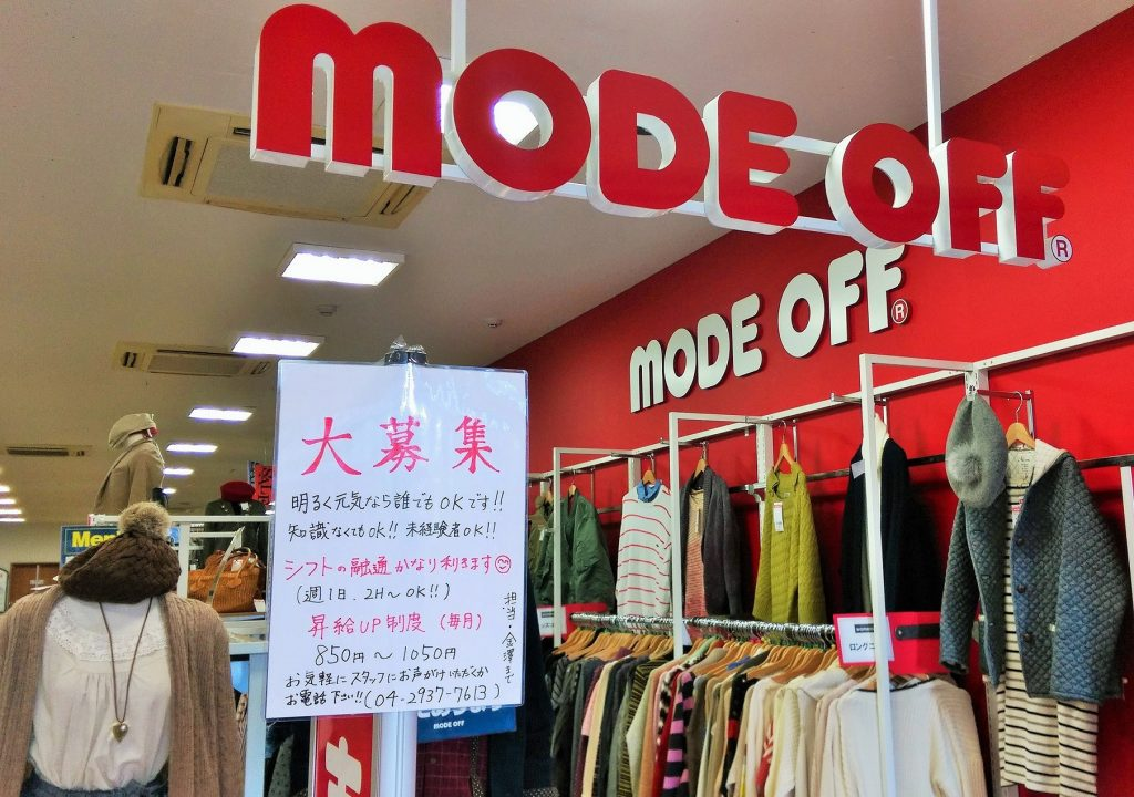 modeoff20161011-2
