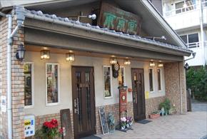 東京堂時計店