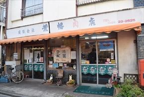 有限会社 荒幡肉店