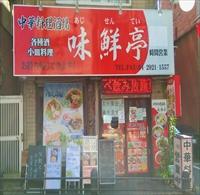 味鮮亭  ファルマン通り店