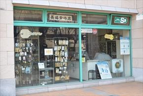 長嶋金物店