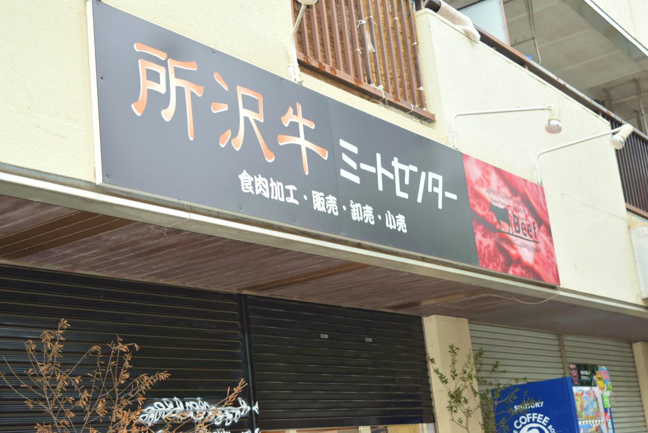 所沢牛ミートセンター