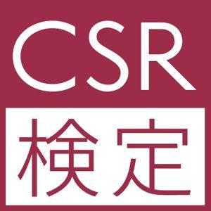CSR研究会