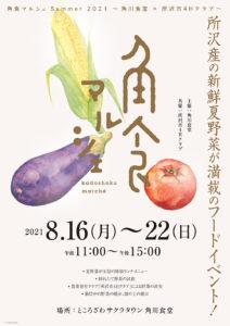 角食マルシェ Summer 2021~角川食堂 × 所沢市4Hクラブ~
